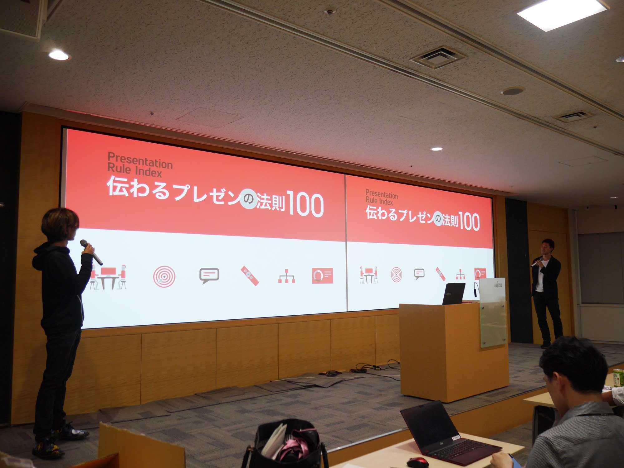 渋谷・吉藤による「伝わるプレゼンの法則100」ご紹介&裏話トーク