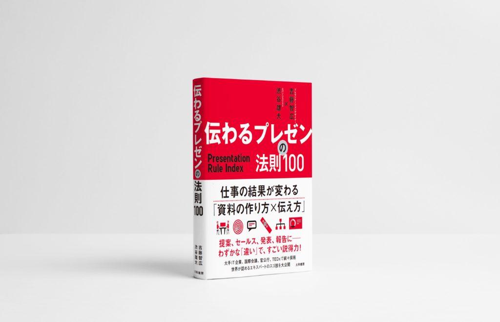 代表・渋谷とプレゼンデザイナー・吉藤著の『伝わるプレゼンの法則100』