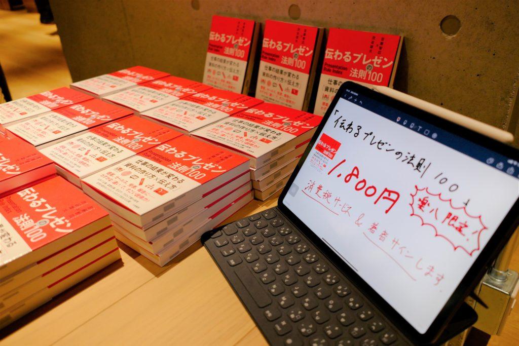 会場の一角では、渋谷・吉藤の共著「伝わるプレゼンの法則100」が、まるで本屋のように山積みになり、多くの参加者が列になって購入していました。