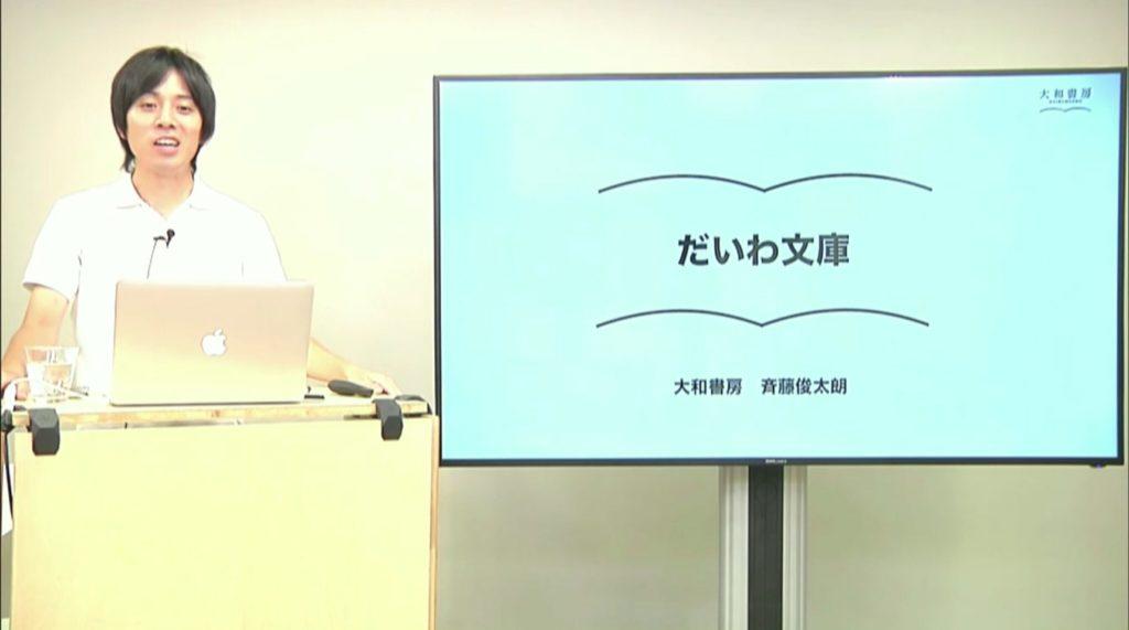 添削されるプレゼンを担ったのは『伝わるプレゼンの法則100』でお世話になった、大和書房の編集者・斎藤俊太朗さんです!